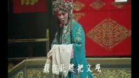 曲剧——《陈三两》张新芳 曲剧 第1张