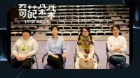 """《奇葩朵朵》最新片场日记张若昀马思纯李现齐解锁""""隐藏技能"""""""