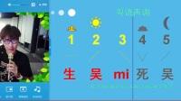 学粤语学习入门教学教程——学粤语的方法