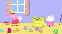 【小猪佩奇】《小猪刘醒》第三集:弱爆了的朋友