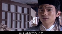 包青天之七侠五义 02_标清
