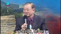 曾仕强【易经的人生智慧】09 廿一世纪易学的使命(下)_标清