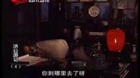 济公游记04