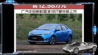 广汽丰田新款雷凌185T豪华版上市 售12.98万