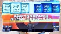 Intel正式推出Corei5+i7+i9+集成傲腾黑科技SSD