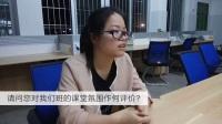 关于23班课堂情况对老师的采访