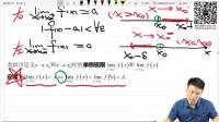 03第一章第三节函数的极限[高清版]