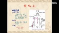 彭博士讲养生:传统文化与中医养生-(18)恨伤心