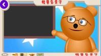 通过学习字母拼音首巨型小熊卡通加童谣和儿童歌曲