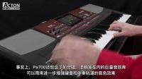 KORG Pa700中文教程2 - Sound 音色