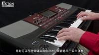 KORG Pa700中文教程3 - Style 伴奏风格