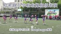 上海市哈密路小学班级啦啦操