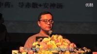 彭博士讲养生:传统文化与中医养生-(19)恨伤心案例-皮肤瘙痒