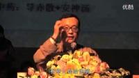 彭博士讲养生:传统文化与中医养生-(20)忏悔
