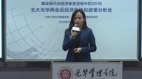 2018两会分析会 | 李育:中国境外投资如何实现高质量发展