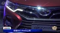 """""""最好的""""SUV 东南DS7 prime正式上市"""