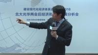 2018两会分析会 | 刘俏:中国高质量发展的内涵与金融风险防控