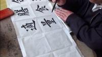 大城县杜文甫书法创作  横幅:合理膳食 杜铁林摄录