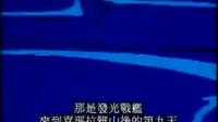 战国魔神1981TV版动画第02话托莱斯利大展雌威日语中字