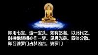 佛教经典诵读:佛说月光菩萨经(字幕版)