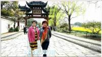 《北大荒战友欢聚上海》7-8