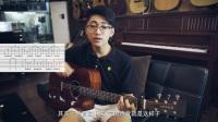 01《没那么简单》蓝莓吉他吉他教程入门弹唱教学