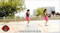2018龙川思念广场舞姐妹演示:爱不起DJ