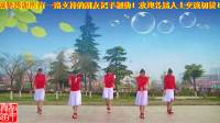 南阳和平广场舞系列--乡愁不老(团队版附有背面演示)