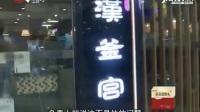 广东深圳: 天降老鼠掉进火锅 店家竟不免单