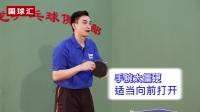 【乒乓找教练】199 反手推挡应该注意什么?