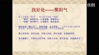 彭博士讲养生:传统文化与中医养生-(22)找好处