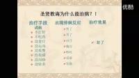 彭博士讲养生:传统文化与中医养生-(23)圣贤教诲为什么能治病?
