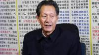民间医蔡长福简述《伤寒论》-1(直播版)