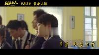 李凯馨、戴景耀-青春上演(网剧《班长大人》主题曲MV)[蓝光]
