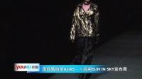 国际甄尚奖ALIAS·π亮相SUN IN SKY发布周