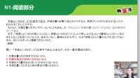 日语能力考N1阅读破解之道