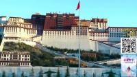 2018年4月20日旅课短视频西藏布达拉宫新疆省心旅游解说赵鹏飞