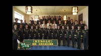 巜东方为什么红》沈阳红星合唱团演唱