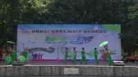 成都莉莎俱乐部广安兹竹舞蹈队《雨中花》变队形