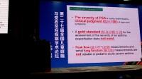4儿童重症哮喘发作的评估与处理 林建志