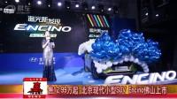 售12.99万起 北京现代小型SUV Encin