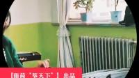 """《穿越时空的爱恋》(成人) 【雨荷""""筝天下""""】出品"""