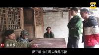 重庆方言版 黔江老茂第二季第3集