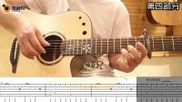 PDD洪荒之力 唯音悦简单版吉他指弹教学吉他教程