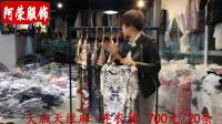 阿荣服饰357期大版 麻料 连衣裙 700元/20条 【均配】