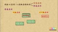 1. 名词的分类及用法