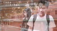 《 回到过去》MV(女声翻唱版)