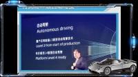 拜腾纯电动智能SUV国内亮相 明年上市