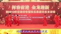 舞蹈:《祖国,你好》_广州前进艺术团