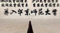 2018-华东师范大学广西校友联谊会成立大会开场视频